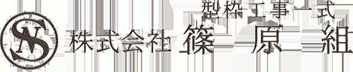 株式会社篠原組